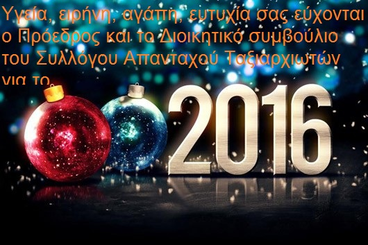 2016-new-year-530x353
